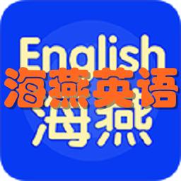 海燕英语(小学英语辅导)手机版2.4.