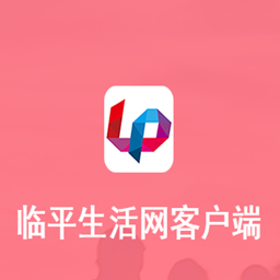 临平生活门户网站appv4.2.1安卓版