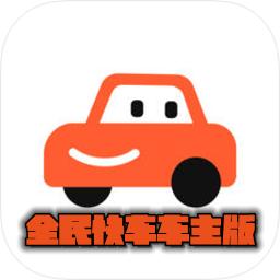 全民快车车主版v1.3最新版