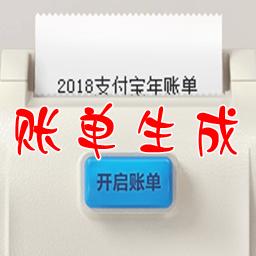 2018年度支付宝账单生成工具1.0 安卓最新版