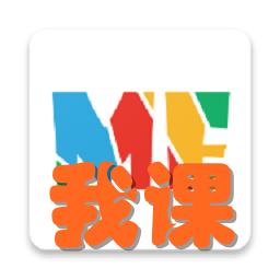 我课(拼班辅导)1.2 安卓最新版