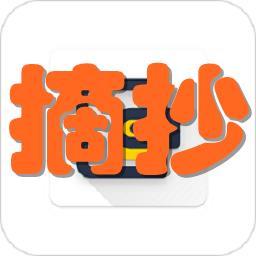 摘抄(读书笔记)手机版1.0 安卓版
