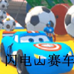 闪电山赛车游戏免费版v1.0安卓版