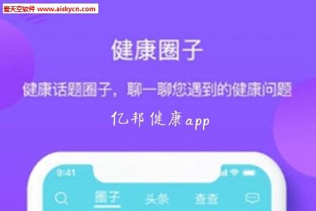 亿邦健康(在线医疗)app