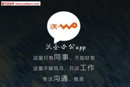 沃企办公语音通话app