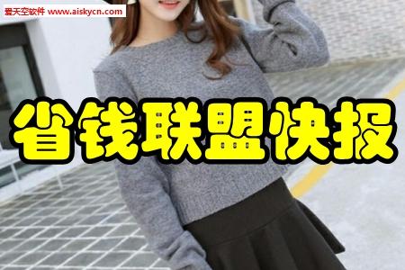 省钱联盟快报(全网超低价)
