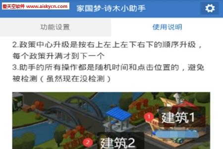 诗木小助手(家国梦助手)app