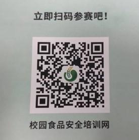 2019武汉市校园食品安全知识竞赛app