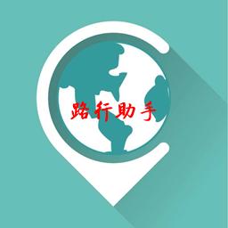 路行助手免激活码appv6.6.6 安卓版