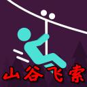 山谷飞索�裙浩平獍�1.5.7安卓手机版