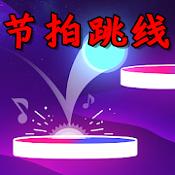 节拍跳线全歌曲解锁破解版2.0.9安卓版