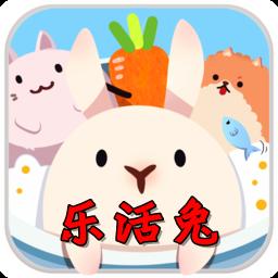 乐活兔水果大作战BT破解版1.0安卓手机版
