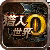 世界2怪物猎人星耀破解版v1.0.0安卓版