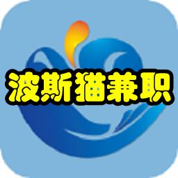 波斯�兼�(找工作��X)手�C版1.0 安卓版