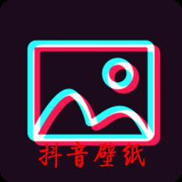 抖音壁纸去广告版appv1.0.0免费版