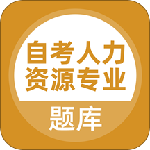 自考人力�Y源�v年考�}�}��appv1.1.0安卓版