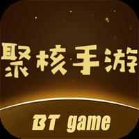 聚核手游BT盒子appv2.1.8安卓版