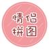 情侣拼图(隔空拼接图)appv1.0.9官方版