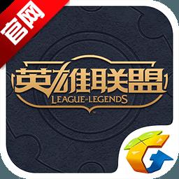 英雄�盟lol���H服appv1.0最新版