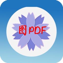 图PDF(图片编辑)appv8.5安卓版