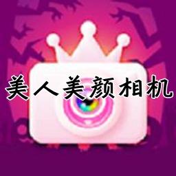 美人美颜相机app2.0.12 安卓版