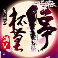 画江湖之杯莫停无限元宝版v1.0.0安卓版