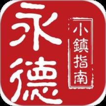 永德小镇旅游指南appv6.0.0安卓版