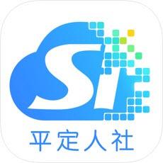 平定人社养老认证官方版appv1.0.4官方安卓版