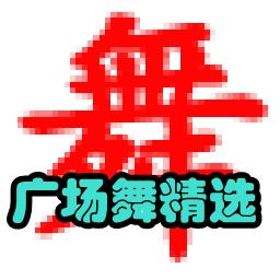 广场舞精选(教学视频)app1.0 安卓版