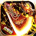 热血火龙无敌BT破解版v1.0安卓版