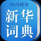 小学生新华学习词典免费破解版3.4.