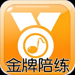 金牌陪练(乐谱学习)3.0.5 安卓版