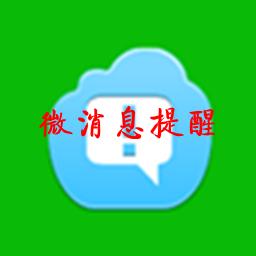 微消息提醒最新版appv 2.8.8 安卓版