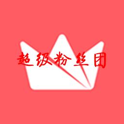 超�粉�z�F�到打榜appv1.0.0安卓版