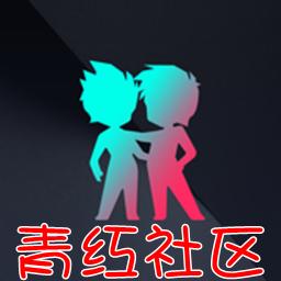 青�t社�^(�s��交友)1.0 最新版