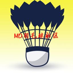 MD羽毛球社�^app1.2.0安卓最新版