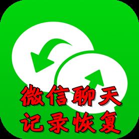 微信聊天��恢����T解�i破解版1.0安卓版