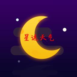 星运天气安卓appv1.0.12安卓最新版