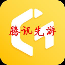 腾讯先游官网版appv2.9.7安卓版