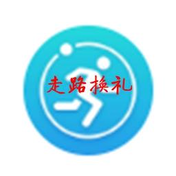 走路换礼(走路赚钱)appv1.0 安卓