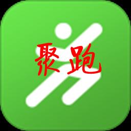 聚跑(走路赚钱)appv1.0最新版
