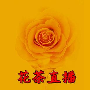 花茶直播免注�云平獍�2019最新版