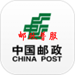 邮政普服监督appv2.7.3安卓版