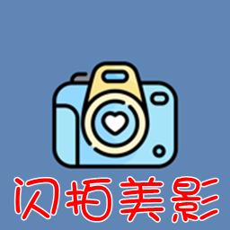 闪拍美影(预约拍摄)1.0 最新版