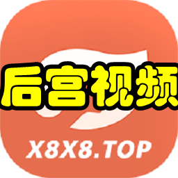 后宫视频vip破解版v1.0 安卓最新版