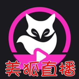 美狐直播视频1.0 安卓版