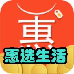 惠选生活(优惠券网购)0.0.16 安卓手机版