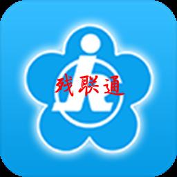 残联通最新版本appv1.52安卓最新版