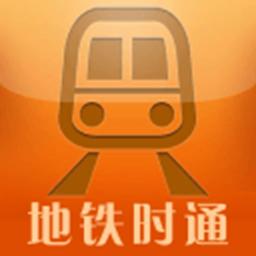 地铁时通(全国地铁查询)appv 1.11.0安卓最新版