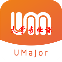 大学专业课官方版appv1.1.2安卓版
